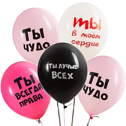 """Коллекция шариков """"Ты чудо!"""" - 5 шариков - доставка по Украине"""