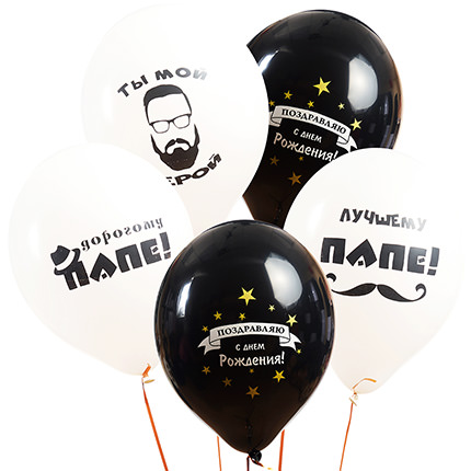"""Колекція кульок """"З Днем Народження, Папа!"""" - 5 кульок - доставка по Україні"""